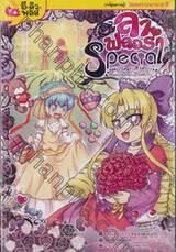 ลาฟลอร่า Special เล่ม 02 ปริศนา x คำสาป x ดอกกุหลาบ x วาเลนไทน์