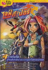 ไลฟ์คีเปอร์ ทีมมหัศจรรย์พลังพิทักษ์สัตว์โลก เล่ม 06 ตอน  กู้วิกฤติเต่ายักษ์ แห่งเกาะภูเขาไฟกาลาปากอส