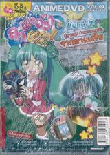ลาฟลอร่า โรงเรียนป่วนก๊วนเจ้าหญิง ภาค Go Go!! อาเซียน แผ่นที่ 02 ตอน สู้ๆ นะยูริ ด้วยความทรงจำจากมาเลเซีย (ANIMEBOOK + ANIME DVD)