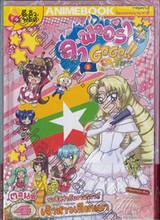 ลาฟลอร่า โรงเรียนป่วนก๊วนเจ้าหญิง ภาค Go Go!! อาเซียน แผ่นที่ 04 ตอน นาซิลซ่ากับงานวิวาห์เจ้าสาวเมียนมา (ANIMEBOOK + ANIME DVD)