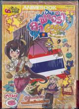 ลาฟลอร่า โรงเรียนป่วนก๊วนเจ้าหญิง ภาค Go Go!! อาเซียน แผ่นที่ 06 ตอน ตู้โชว์ของทิวากับรอยยิ้มเมืองสยาม (ANIMEBOOK + ANIME DVD)