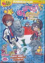 ลาฟลอร่า โรงเรียนป่วนก๊วนเจ้าหญิง ภาค Go Go!! อาเซียน แผ่นที่ 08 ตอน ก๊วนเจ้าหญิงลา-ฟลอร่า ผจญเมอร์ไลออนยักษ์จากสิงคโปร์ (ANIMEBOOK + ANIME DVD)