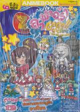 ลาฟลอร่า โรงเรียนป่วนก๊วนเจ้าหญิง ภาค Go Go!! อาเซียน แผ่นที่ 12 ตอน สามัคคี รอยยิ้ม มิตรภาพ ประชาคมเศรษฐกิจอาเซียน  (ANIMEBOOK + ANIME DVD)