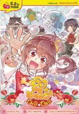 ลาฟลอร่า MiNi Series โมชิ โมชิ เล่ม 01 เสียงทักทายของพรายน้ำแห่งคิวชู