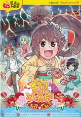ลาฟลอร่า MiNi Series โมชิ โมชิ เล่ม 03 เสียงร่ำไห้ของปิศาจจิ้งจอกแห่งคันไซ