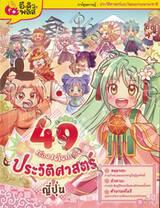 49 เรื่องเด็ดเกร็ดประวัติศาสตร์ • ญี่ปุ่น