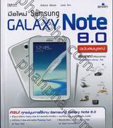 มือใหม่ Samsung GALAXY Note 8.0 ฉบับสมบูรณ์
