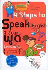 4 Steps to Speak English : 4 ขั้นตอนพูดอังกฤษขั้นเทพ