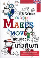 เกียรตินิยมสอนน้องเก่งศัพท์ : English Makes a Move