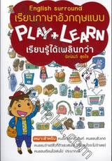 เรียนภาษาอังกฤษแบบ Play+Learn เรียนรู้ได้ผลเพลินกว่า
