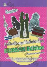 จำเป็นต้องพูดได้เมื่อไปเที่ยว KOREAN Edition