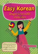 Easy Korean ฝึกพูดภาษาเกาหลีได้ง่ายนิดเดียว