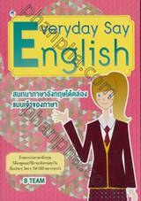 Everyday Say English สนทนาภาษาอังกฤษได้คล่องแบบเจ้าของภาษา