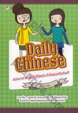 Daily Chinese สนทนาภาษาจีนในชีวิตประจำวันแบบทันท่วงที