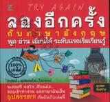 Try Again ลองอีกครั้ง กับภาษาอังกฤษ พูด อ่าน เขียนได้ ระดับแรกเริ่มเรียนรู้