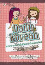 Daily Korean สนทนาภาษาเกาหลีในชีวิตประจำวันแบบทันท่วงที