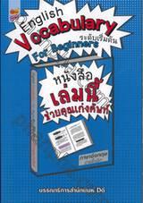 English Vocabulary For Beginners หนังสือเล่มนี้ช่วยคุณเก่งศัพท์