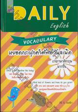 DAILY ENGLISH Vocabulary หยอดกระปุกคำศัพท์วันละนิด เก่งภาษาอังกฤษมากขึ้น