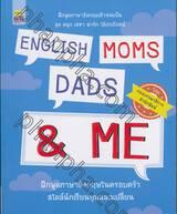 ENGLISH MOMS DADS & ME ฝึกพูดภาษาอังกฤษในครอบครัว สไตล์นักเรียนทุนแลกเปลี่ยน