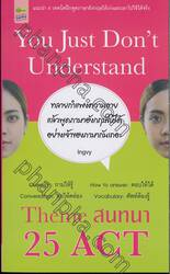 You Just Don't Understand Theme สนทนา 25 ACT