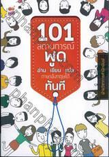101 สถานการณ์ พูด อ่าน เขียน แปล ภาษาอังกฤษได้ทันที
