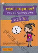 What's the question? คำถามภาษาอังกฤษคิดว่าง่าย แต่มักใช้ 'ผิด'