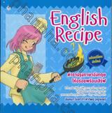 English Recipe ตำราปรุงภาษาอังกฤษให้อร่อยพร้อมเสิร์ฟ