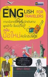 English For Travelers ภาษาอังกฤษสำหรับนักเดินทาง พูดเข้าใจ ช็อปจุใจ ฉบับมือใหม่หัดโกอินเตอร์