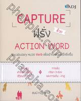 CAPTURE ฝรั่ง ด้วย ACTION WORD