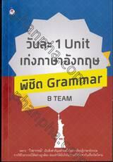วันละ 1 Unit เก่งภาษาอังกฤษ พิชิต Grammar