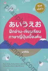 あいうえお ฝึกอ่าน-เขียนเรียนภาษาญี่ปุ่นเบื้องต้น