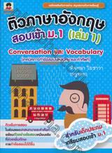 ติวภาษาอังกฤษ สอบเข้า ม.1 เล่ม 01 Conversation และ Vocabulary