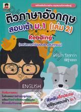 ติวภาษาอังกฤษ สอบเข้า ม.1 เล่ม 02 Reading