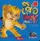 เสือเรียนวิชา Tiger learns special skills