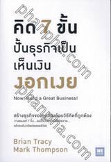 คิด 7 ขั้น ปั้นธุรกิจเป็นเห็นเงิน งอกเงย : Now, Build a Great Business!