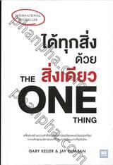 ได้ทุกสิ่งด้วยสิ่งเดียว THE ONE THING