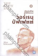 เปิดปมชีวิตสู่วิธีคิดแบบ วอร์เรน บัฟเฟตต์ : The Snow Ball - Warren Buffett and the Business of Life เล่ม 02