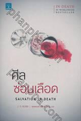 ศีลซ่อนเลือด SALVATION IN DEATH