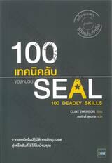 100 เทคนิคลับของหน่วย SEAL : 100 Deadly Skills