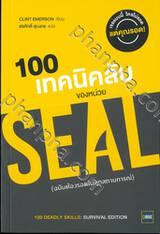 100 เทคนิคลับของหน่วย SEAL (ฉบับต้องรอดทุกสถานการณ์) 100 DEADLY SKILLS : SURVIVAL EDITION