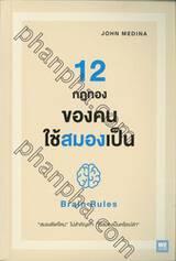 12 กฏทองของคนใช้สมองเป็น : Brain Rules