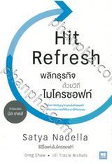 Hit Refresh พลิกธุรกิจด้วยวิถีไมโครซอฟท์