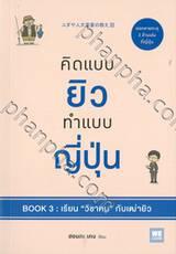 """คิดแบบยิว ทำแบบญี่ปุ่น BOOK 3: เรียน """"วิชาคน"""" กับเฒ่ายิว"""
