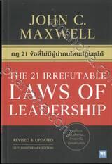กฎ 21 ข้อ ที่ไม่มีผู้นำคนไหนปฏิเสธได้ THE 21 IRREFUTABLE LAWS OF LEADERSHIP