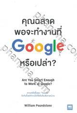 คุณฉลาดพอจะทำงานที่ Google หรือเปล่า? Are You Smart Enough to Work at Google?