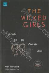 THE WICKED GIRLS เย็นวันนั้น เธอ ฉัน เด็กคนนั้นที่ตาย