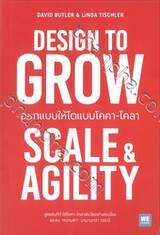 DESIGN TO GROW ออกแบบให้โตแบบโคลา-โคลา
