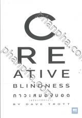 ภาวะสมองบอด Creative Blindness (พร้อมวิธีรักษา)