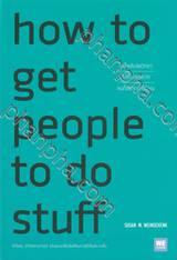 How To Get People To Do Stuff เคล็ดลับจิตวิทยา ไม่ต้องพูดมากคนก็อยากทำให้คุณ