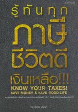 รู้ทันทุกภาษี ชีวิตดี เงินเหลือ!!! : Know Your Taxes! Save Money & Have Good Life